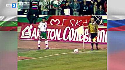 България - Русия квалификация за Световно първенство 10.09.1997 първо полувреме