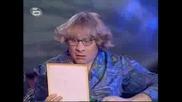 ВАРВАРА И ВАРАДИН СКЛЕРОТИКОВИ - КОМИЦИТЕ, 11.04.2008