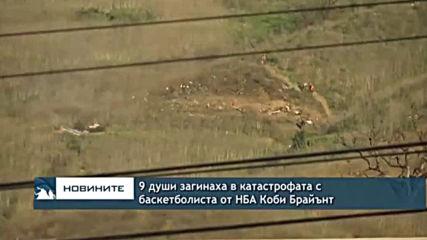 Емисия новини - 08.00ч. 27.01.2020