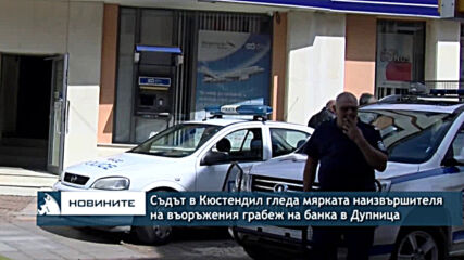 Съдът в Кюстендил гледа мярката наизвършителя на въоръжения грабеж на банка в Дупница
