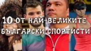 10 от най-великите български спортисти
