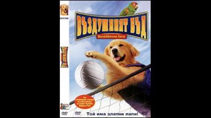 Въздушният Бъд: Волейболна лига (синхронен екип 1, дублаж на Ретел Аудио-Видео, 2004 г.) (запис)