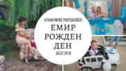Емир - Рожден ден, Исперих, 30.07.2018