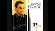 Превод - Andreas Stamos - Xorepse Agapi Mou