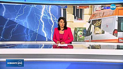 Новините на NOVA (18.06.2019 - следобедна емисия)