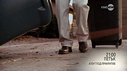 """""""Агент под прикритие"""" на 23 септември по KINO NOVA"""