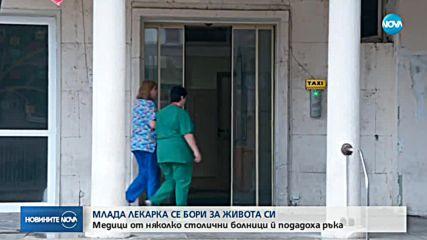 ЗОВ ЗА ПОМОЩ: Медици търсят подкрепа за лечението на колежка, паднала от 7-ия етаж
