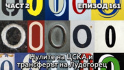 Нулите на ЦСКА и трансферът на Лудогорец