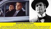 Велики Български Артисти Е06
