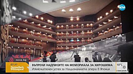 Музикантите от Софийската опeра се завърнаха от турнето в Япония