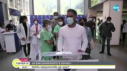 За масовото ваксиниране в Израел и предимствата на руската ваксина