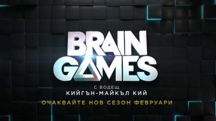 Brain Games през февруари