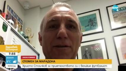 Стоичков: За мен Диего ще остане човек с много голямо сърце