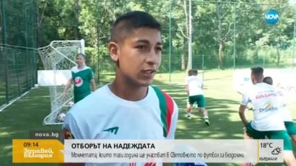 ''Отборът на надеждата'': Момчетата, които ще участват в световното първенство по футбол за бездомни