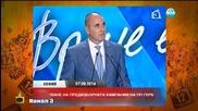 Стартър на предизборните кампании за родните партии - Гопсодари на ефира (08.09.2014)
