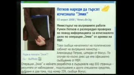 Диагноза И Георги Ифандиев 3.4.2008г.