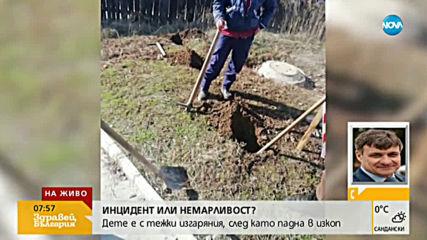 Инцидент или немарливост: Дете е с тежки изгаряния, след като падна в изкоп