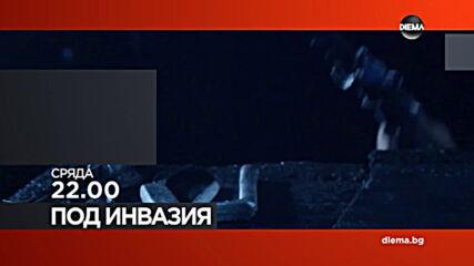 """""""Под инвазия"""" на 11 ноември, сряда от 22.00 ч. по DIEMA"""