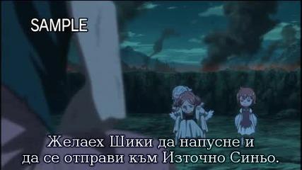 One Piece - Strong World - Bg sub - 4 Част