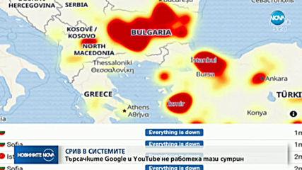 Google и YouTube се сринаха