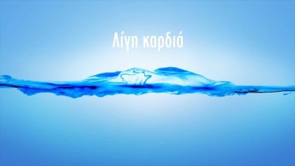 Гръцко 2015 | Говорят - Андонис Ремос