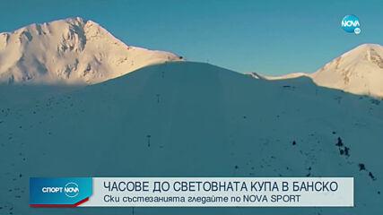 Остават часове до Световната купа в Банско
