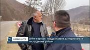 Бойко Борисов: Продължаваме да подпомагаме пострадалите райони