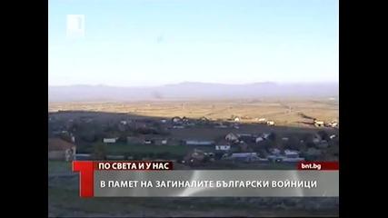 Паметникът на българските герои при Беранци,македония