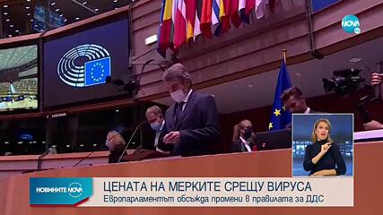 Евродепутатите подготвят резолюция за пандемията
