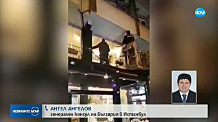 Кой е българинът, нападнал хора с мачете в ресторант в Истанбул?