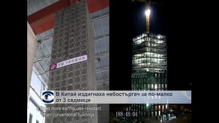 В Китай построиха небостъргач за 19 дни