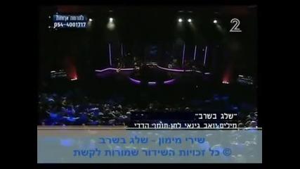 Shiri Maimon - Sheleg Basharav (live)