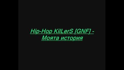 Hip Hop Killers [gnf] - Моята история