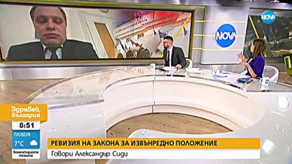 Александър Сиди, ВМРО: Ще подкрепим решението извънредното положение да продължи до 13 май