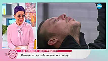 Big Brother: Most Wanted - коментар на събитията в последния епизод - На кафе (21.11.2018)