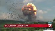 Взривове на складовете с боеприпаси в България през последните години - историята се повтаря