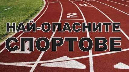 Най-опасните спортове - Част 1