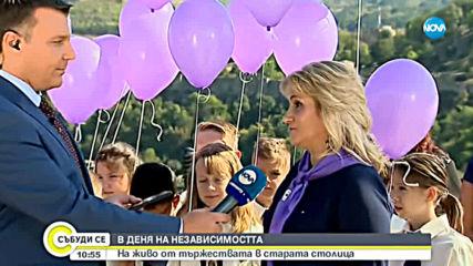 Велико Търново чества 111-ата годишнина от обявяването независимостта на България