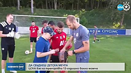 ЦСКА сбъдна една детска мечта (ВИДЕО)