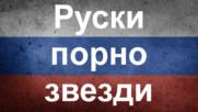 Двайсет руски порнозвезди