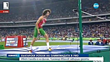 Български успехи на Олимпиадата в Рио