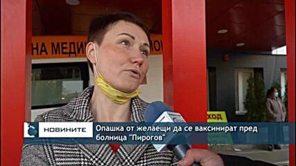 "Опашка от желаещи да се ваксинират пред болница ""Пирогов"""