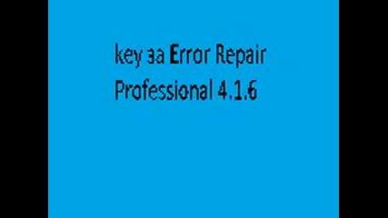 key за Error Repair Professional