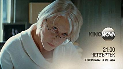 """""""Правилата на играта"""" на 18 юли от 21.00 ч. по KINO NOVA"""