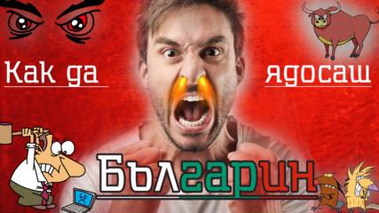 10 сигурни начина да ВБЕСИШ българин! :))