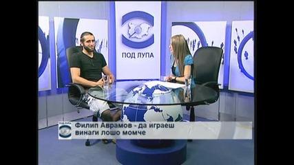 Филип Аврамов за новия български филм