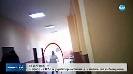 СЛЕД РАЗСЛЕДВАНЕ НА NOVA: Уволняват директора на болницата в Пазарджик