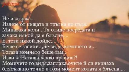 Една тъжна история!