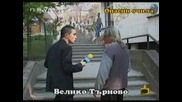 Борсука Чочо Мончо Пак Щурее* А Бе Махай Се От Тука Бе!*13.05.09