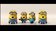 Дребосъците отново тук .. Minions Banana Song ( Ще ви зариби.)